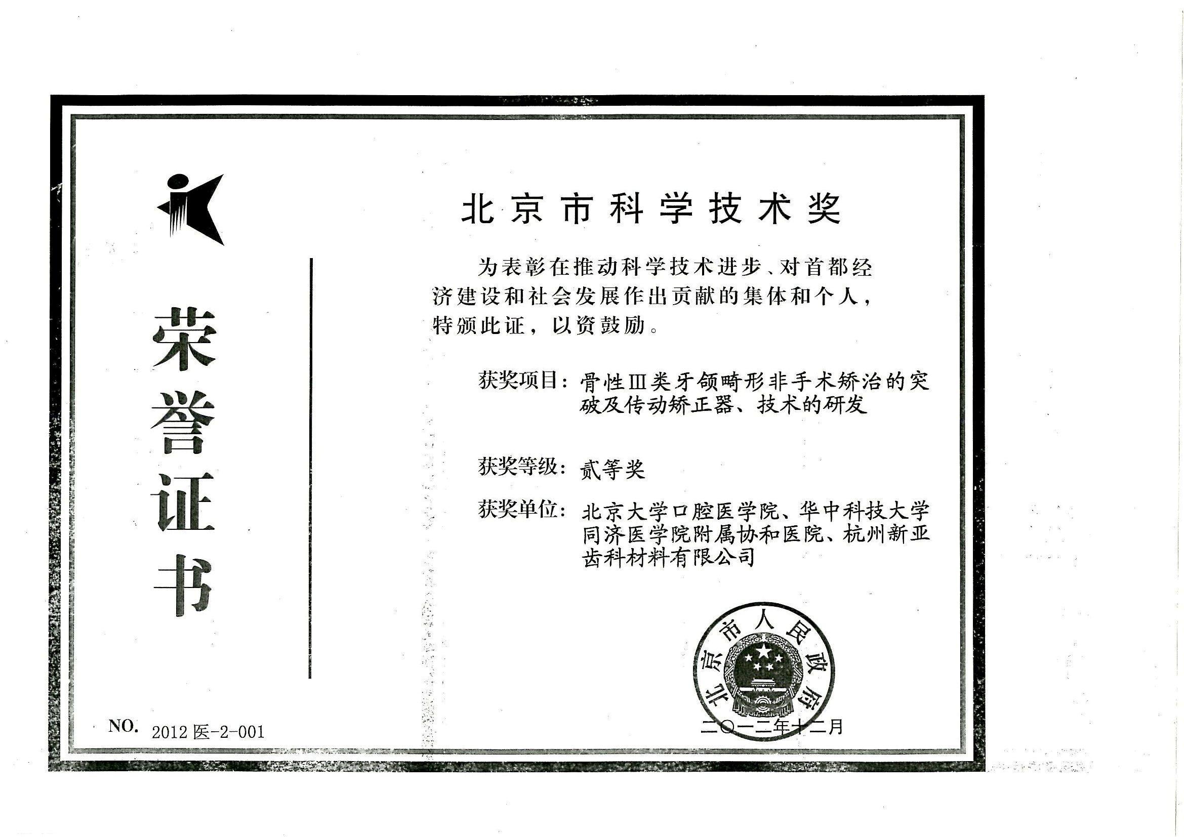 北京市科学技术奖